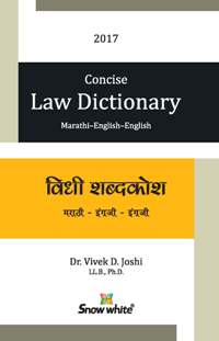 CONCISE LAW DICTIONARY [ MARATHI-ENGLISH-ENGLISH]