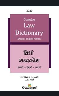 CONCISE LAW DICTIONARY ( ENGLISH- ENGLISH- MARATHI)