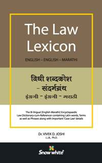 THE LAW LEXICON ( ENGLISH-ENGLISH-MARATHI)