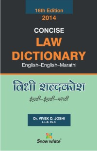 CONCISE LAW DICTIONARY (ENGLISH-ENGLISH-MARATHI)